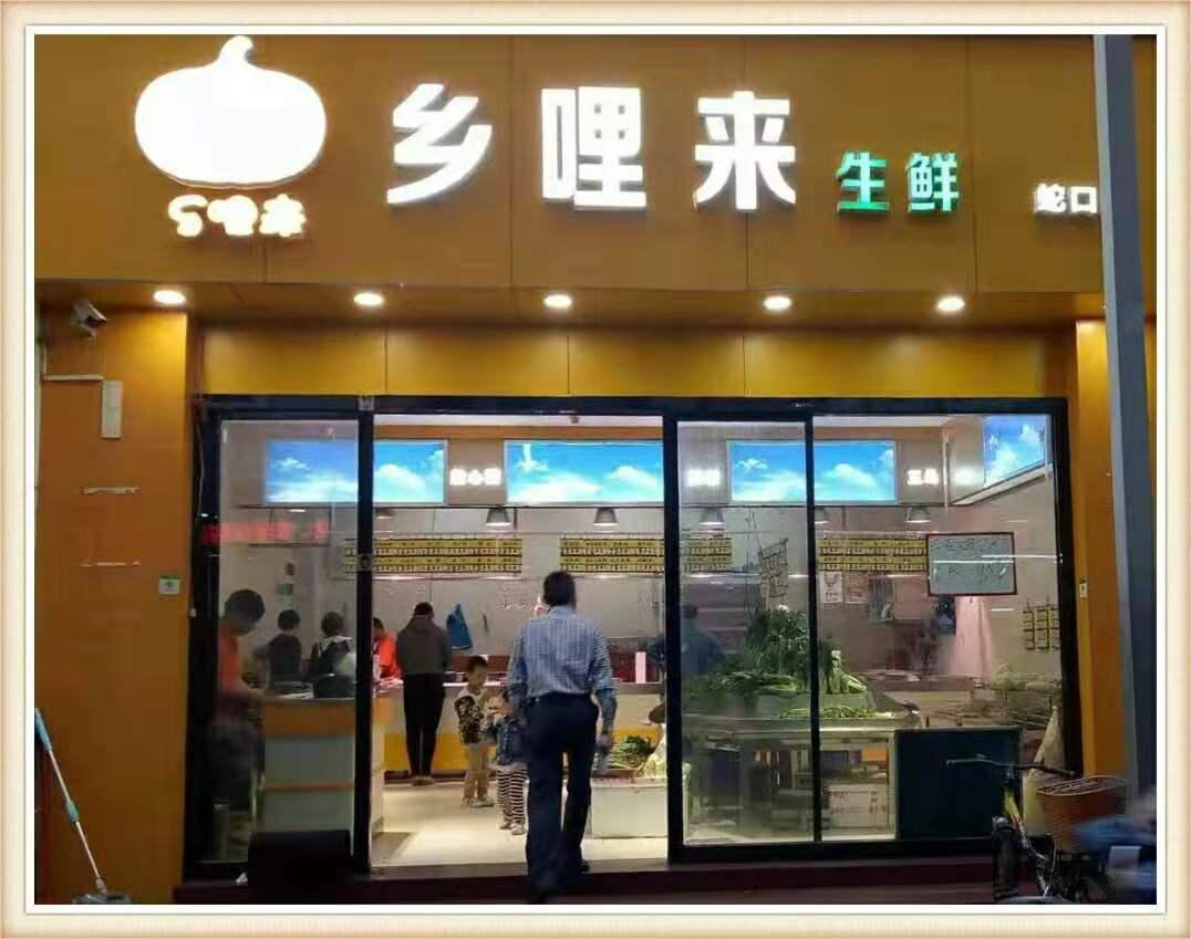 生鲜店收银系统案例1