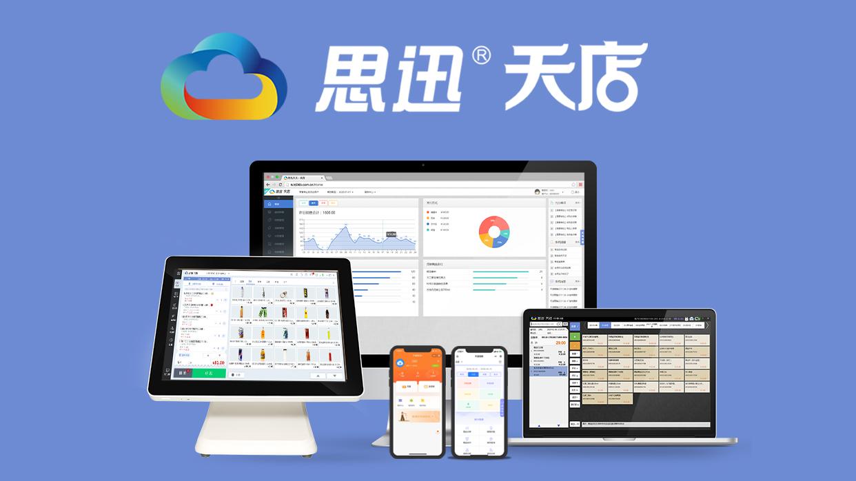德阳收银系统_23年收银系统研发经验,30万+客户案例