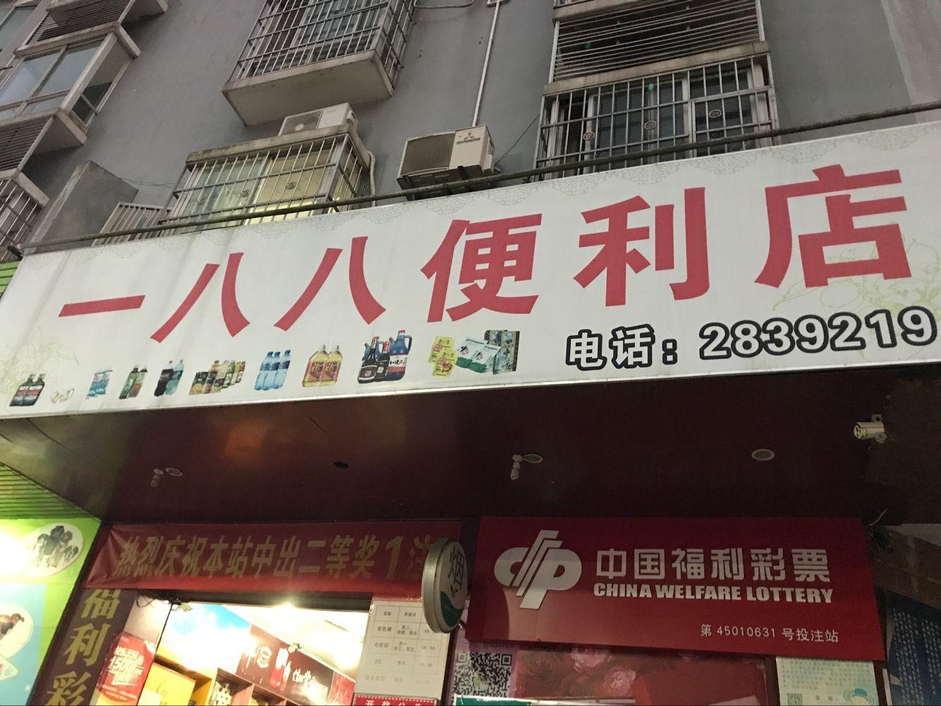 188便利店1.jpg