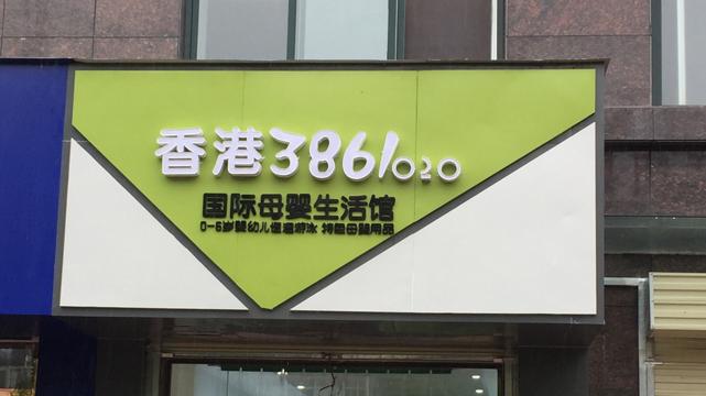香港3861母婴馆.png