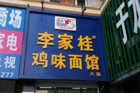 李家桂.png