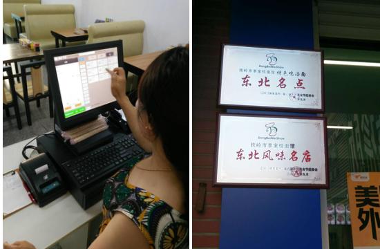 李家桂收银软件.png