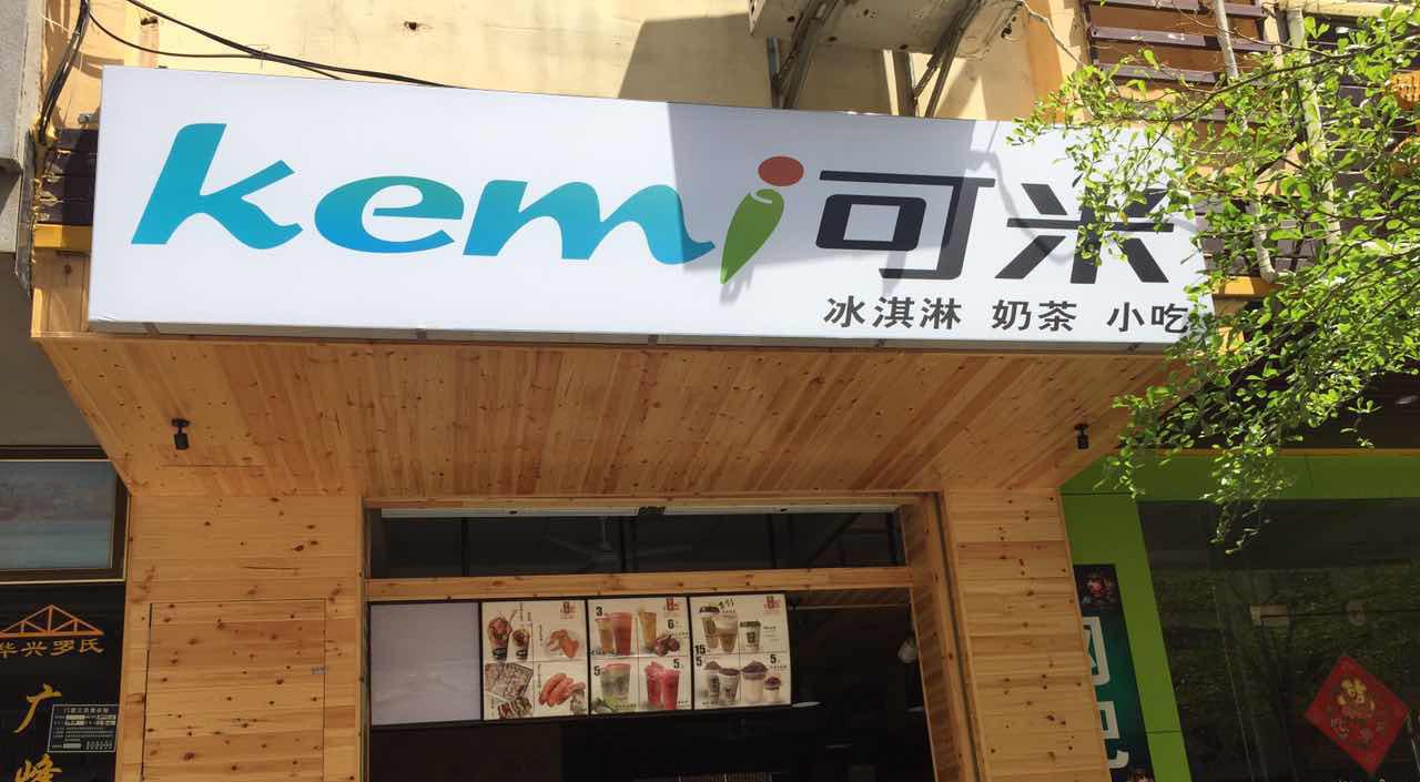 可米冰激凌店收银软件哪个好.png