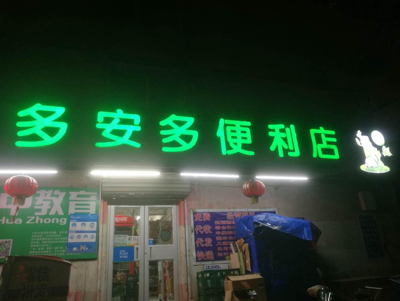 多安多便利店.jpg