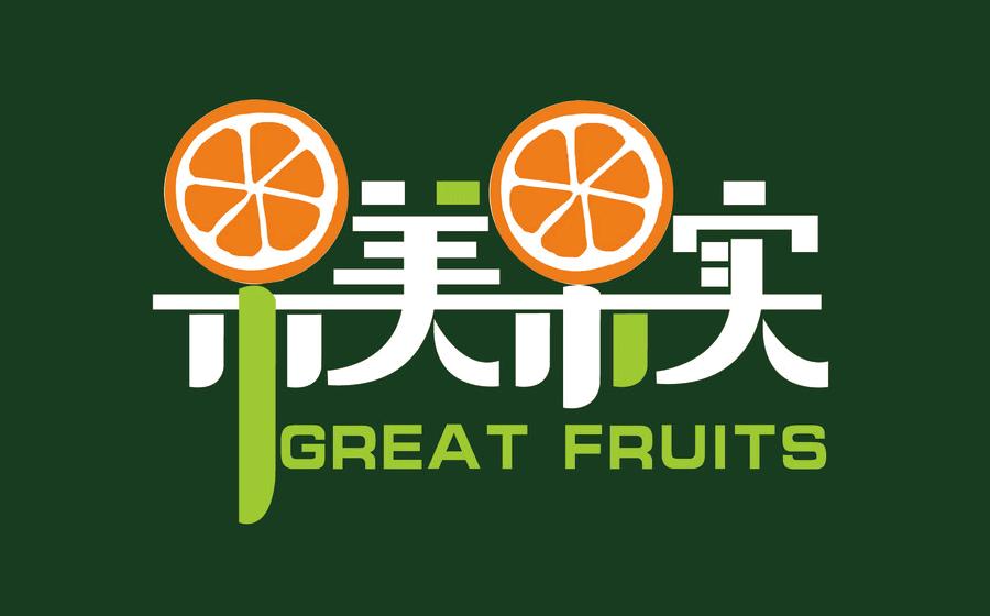 果美果实.png