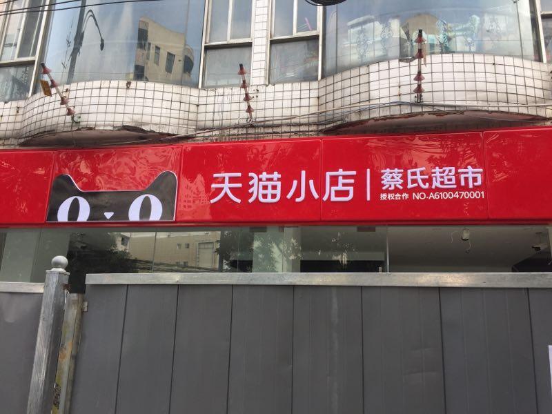 t天猫小店蔡氏超市.jpg