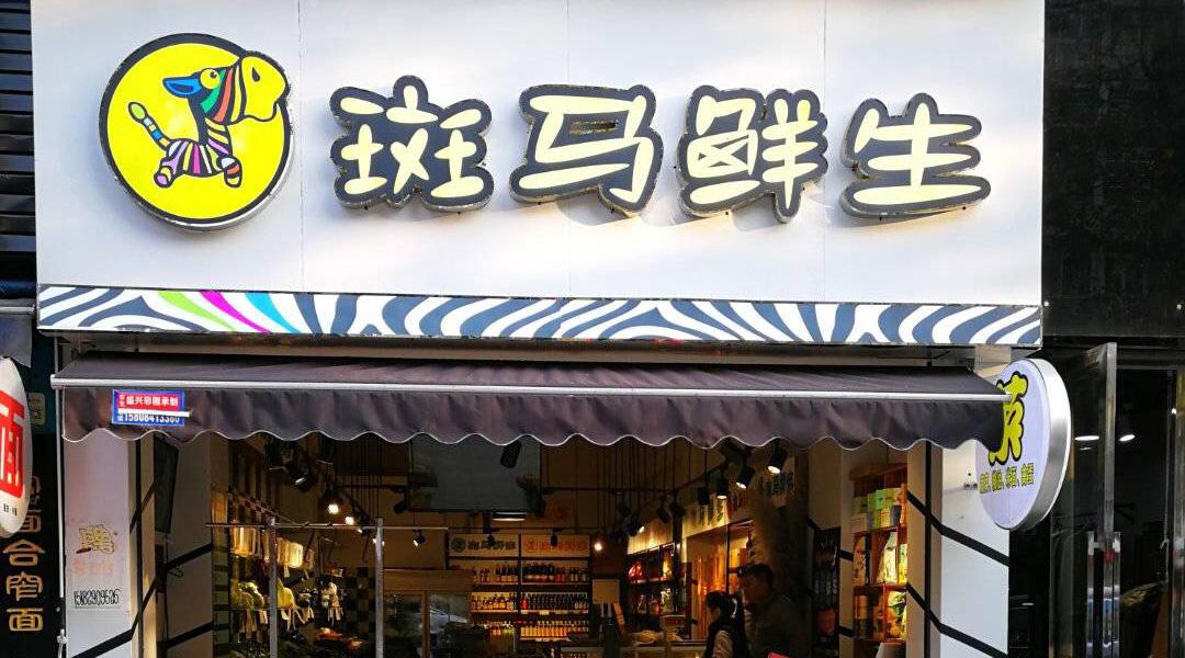 斑马鲜生超市.jpg