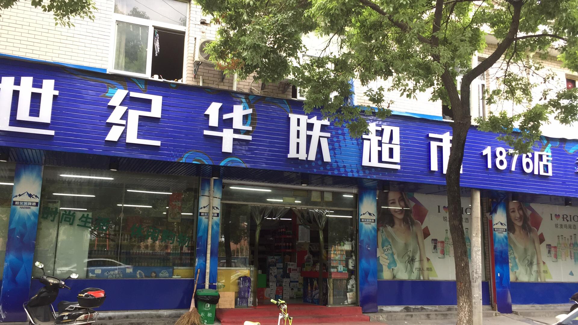 世纪华联超市.jpg