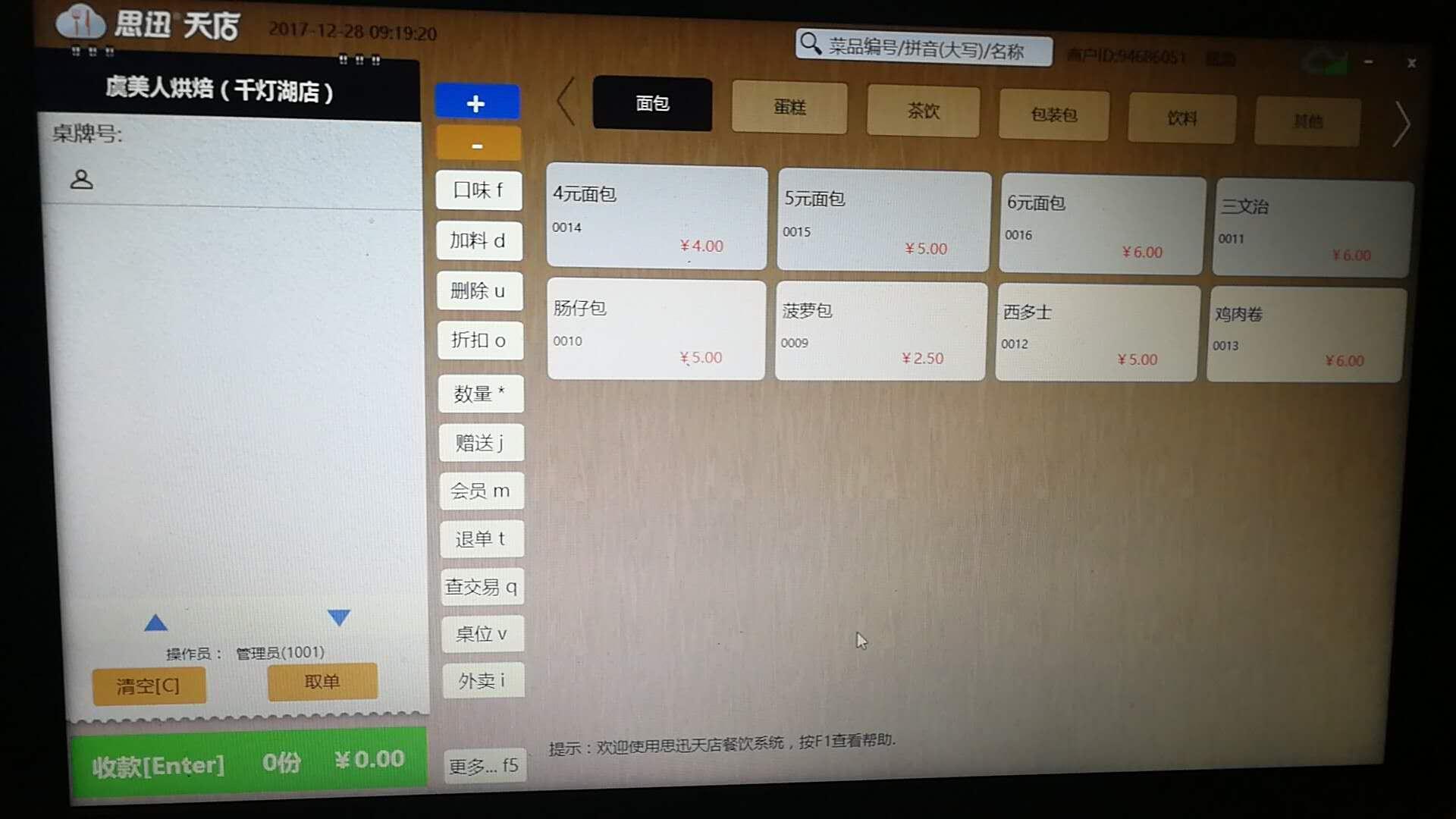 思迅天店收银软件.jpg