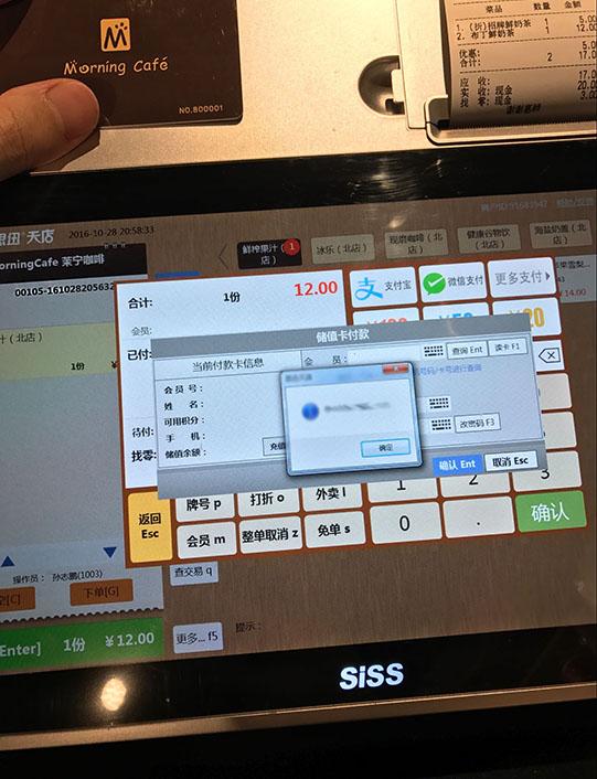 咖啡店收银软件.jpg