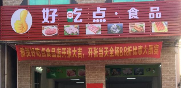 食品店收银软件.png
