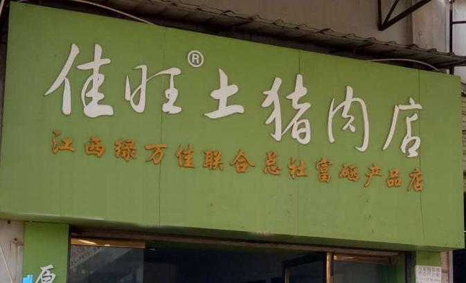 佳旺土猪肉.png