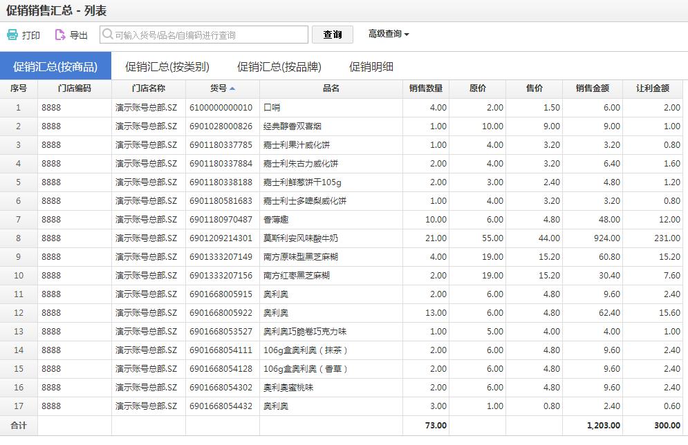 星耀版收银系统促销汇总.png