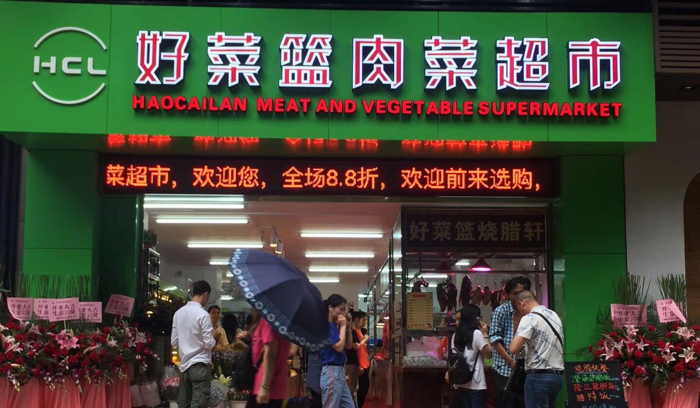 好菜蓝肉菜超市.jpg