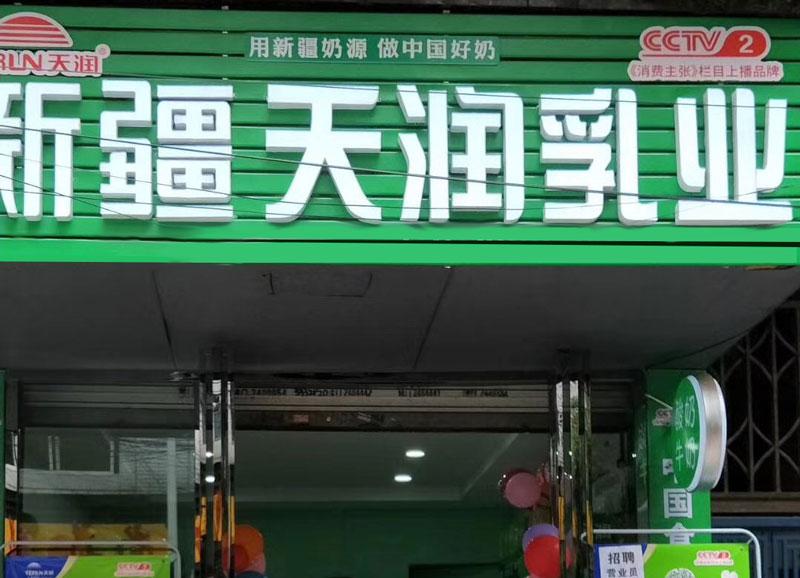 天润乳业.jpg