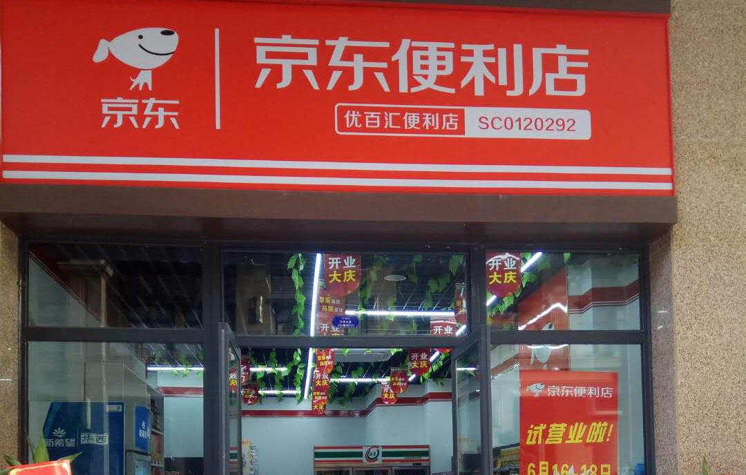 0628京东便利店.jpg