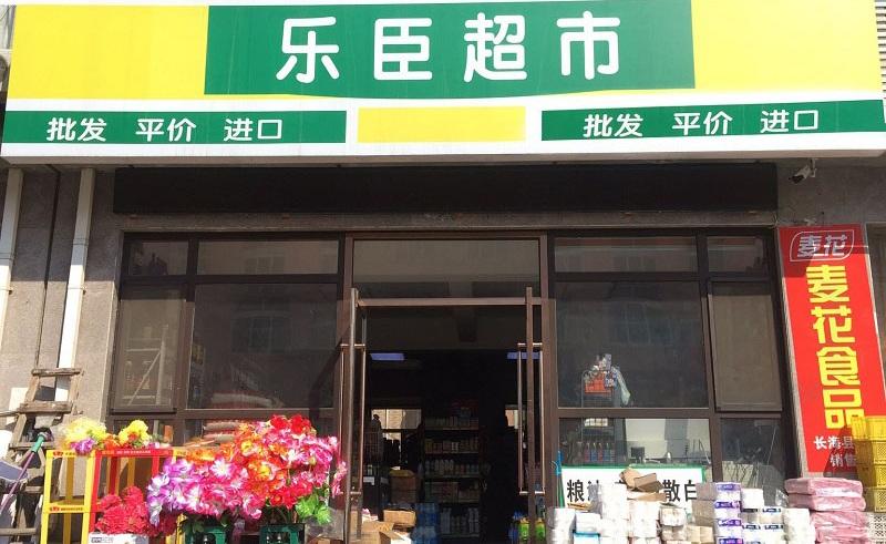 乐臣超市.jpg