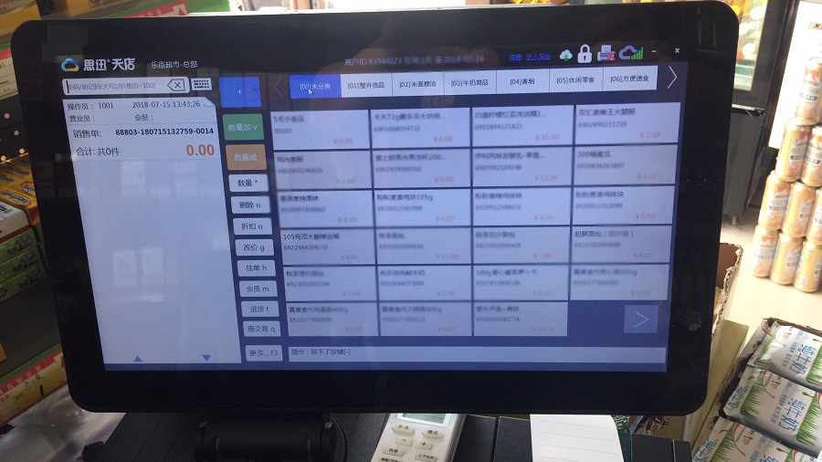 超市收银系统.jpg