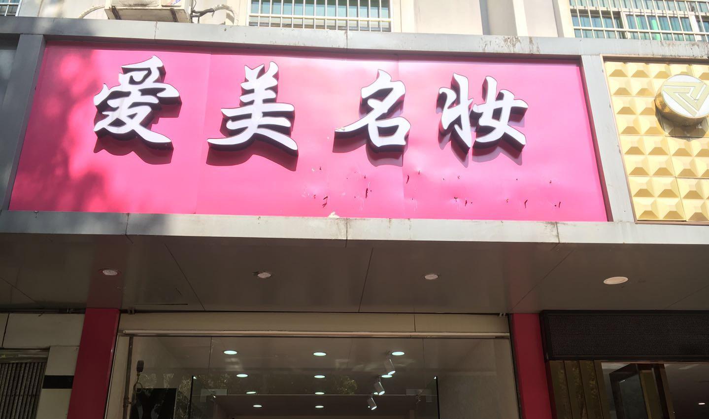 美妆店收银系统