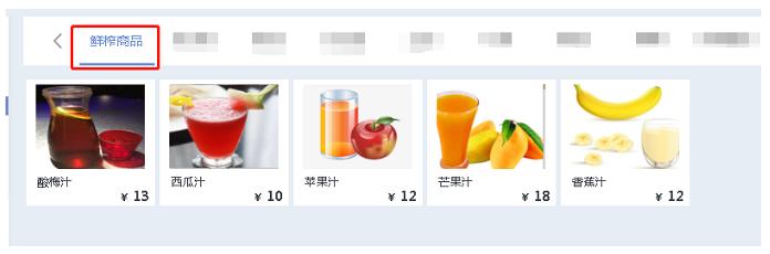 思迅天店星耀版鲜榨功能6