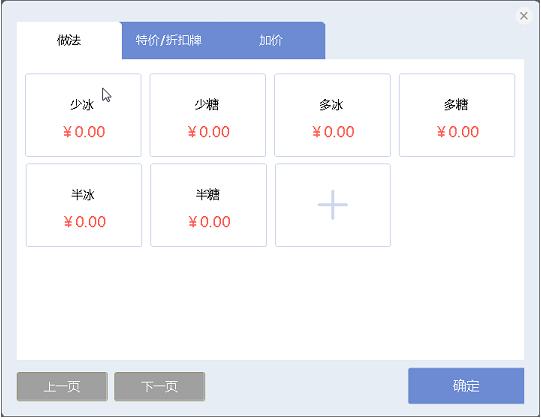 思迅天店星耀版鲜榨功能7