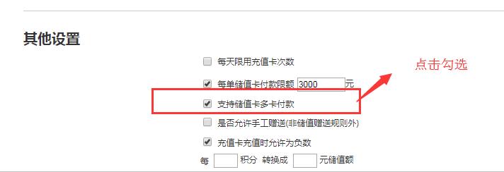思迅天店星耀版收银系统6