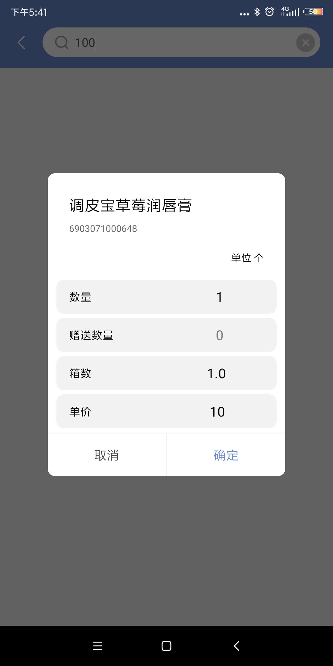 手机收银系统10
