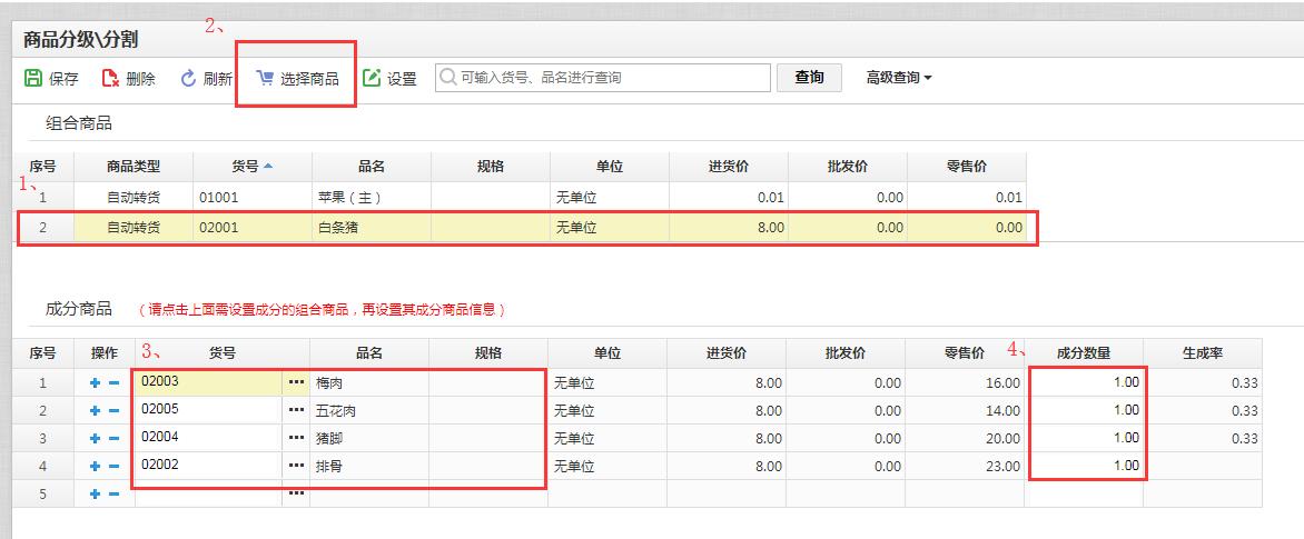 天店收银软件生鲜分割销售功能3